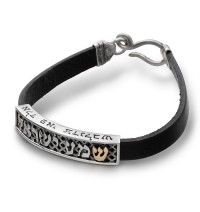 'Shema Yisrael' Jewish Bracelet for Men