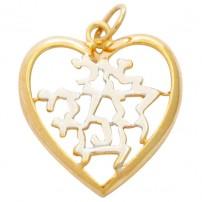 "Heart ""I am for my Beloved"" Two Toned Pendant"