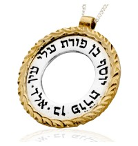 72 Names Success and Blessing Kabbalah Necklace
