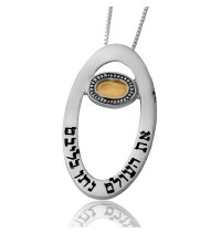 The Power to Change Kabbalah Necklace