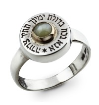 Sheba Kabbalah Ring with Chrysoberyl Gem