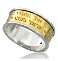 His Good Treasure Jewish Ring for Abundance