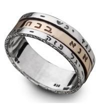Silver and Gold Ana Bekoach Spinner Kabbalah Ring