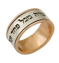May God Protect Me Ring