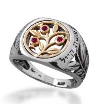 Eshet Chayil Pomegranate Silver & Gold Ring