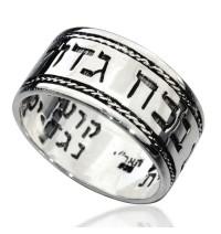 Ana Becoach Silver Kabbalah Ring